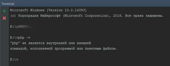 PHP в консоли PhpStorm не работает