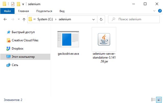 selenium-server-standalone-3.141.59.jar и geckodriver.exe