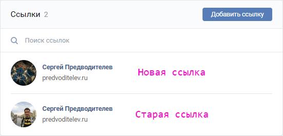 Блок ссылок ВКонтакте