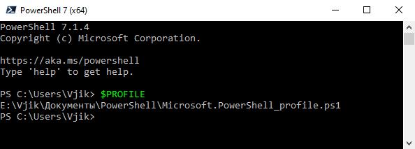 $PROFILE в PowerShell
