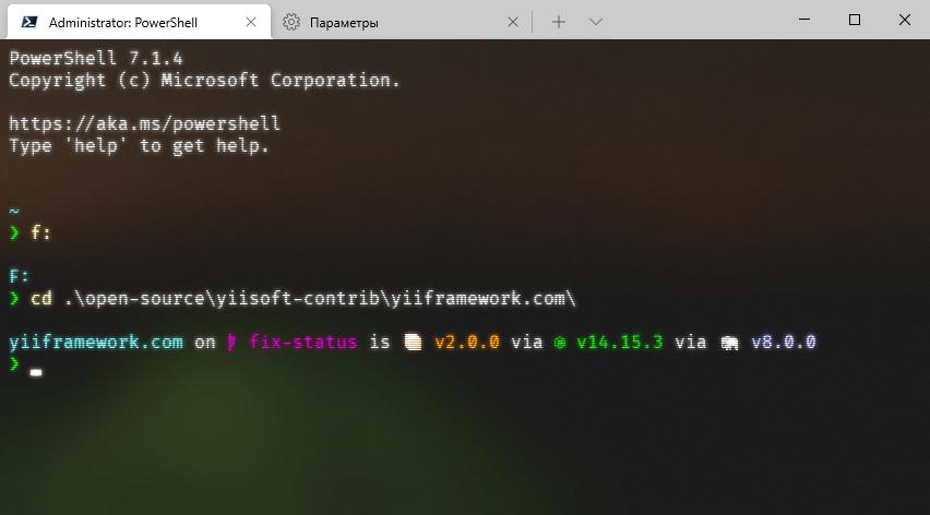 Ретро-стиль в Windows Terminal